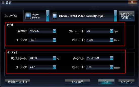 動画をiPhone用に変換