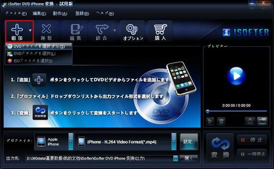 DVDをiPhoneで見たい