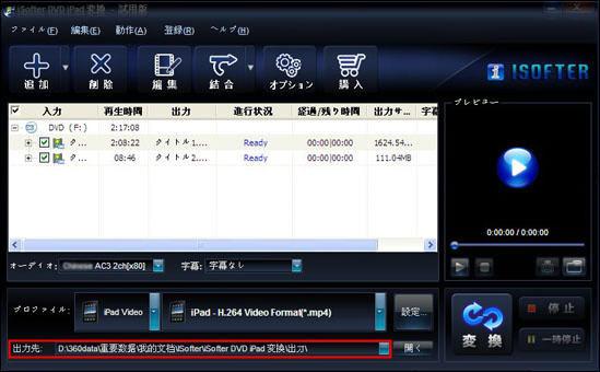 DVDをiPad用に変換
