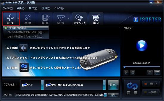 PSPで動画を見る