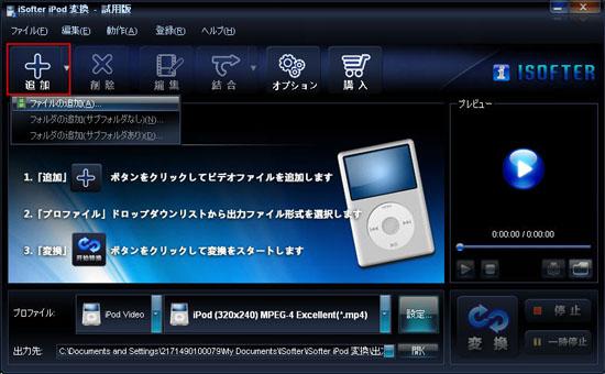 iPodに動画を入れる