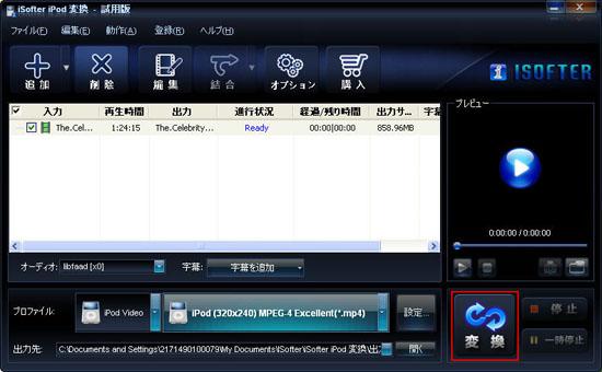動画をiPod touchに入れる