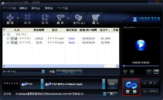 PSPにDVD動画を入れる