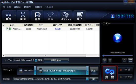 動画をiPad用に変換する方法