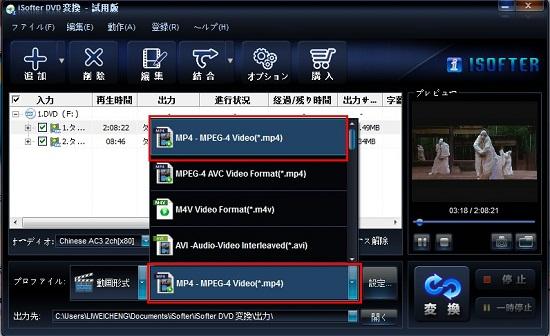 DVD MP4変換
