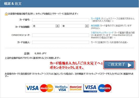 iSofter製品の購入方法