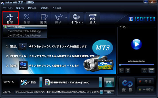 MTSファイルをFLVに変換