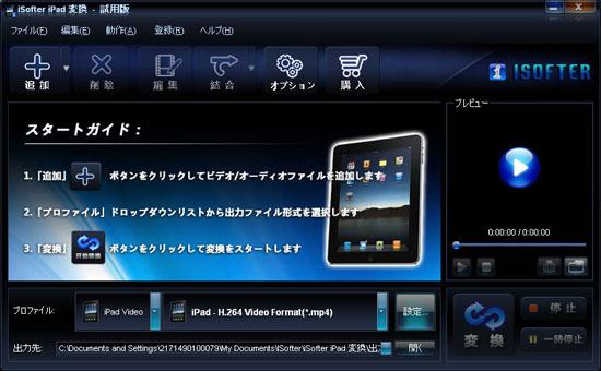 iPadに動画を入れる