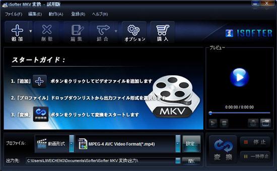 MKV MP4変換