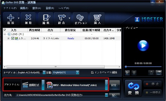DVDをMKVファイルに変換