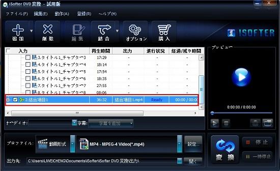 DVDをチャプターごとに動画変換