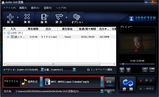 DVD MP3変換