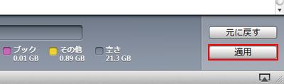 iPod touchでDVDを見る方法