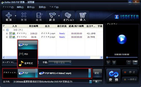 PSPでDVDを見る方法