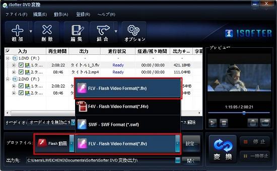 DVD FLV変換