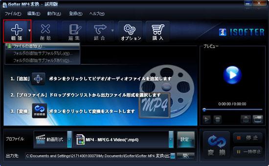 VOB MP4変換