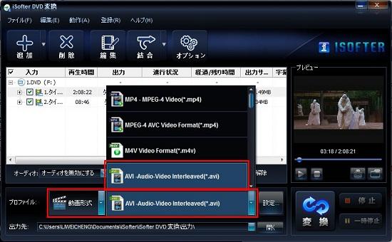 DVD AVI変換