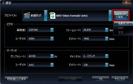 動画変換の設定