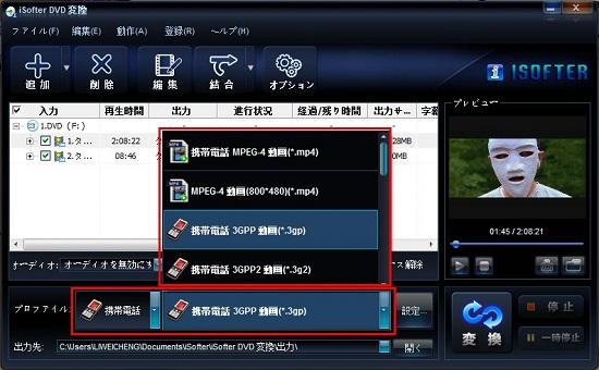 DVDを3GPに変換する方法