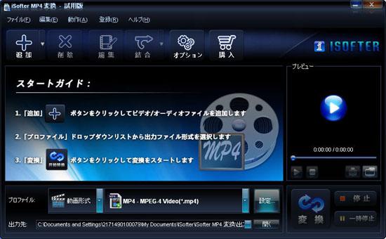 MPEG MP4変換