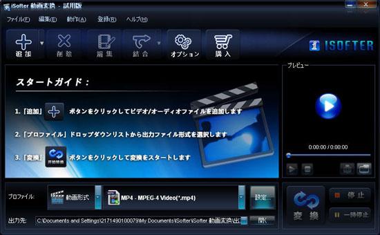 MP4 AVI変換