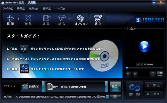 DVDをMOVに変換