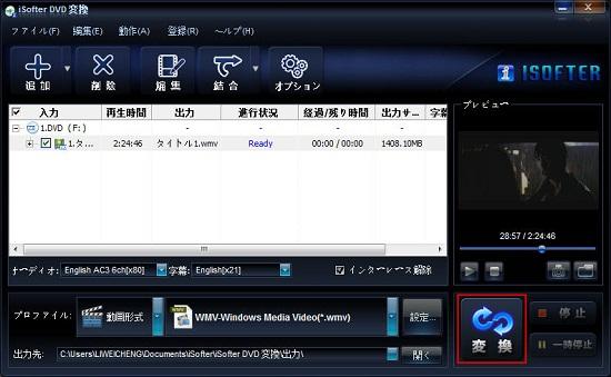 DVD WMV変換