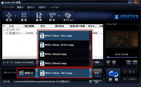 DVD MPEG変換
