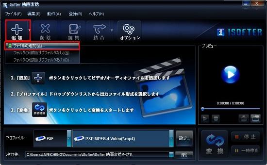 PSPに動画を入れる