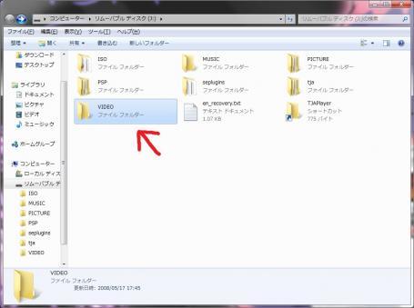 PSPに動画を入れる方法