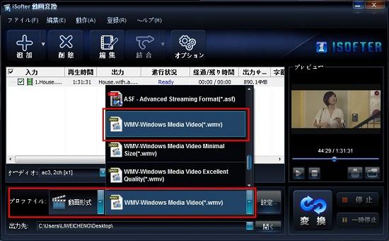 3GPファイルをWMVに変換