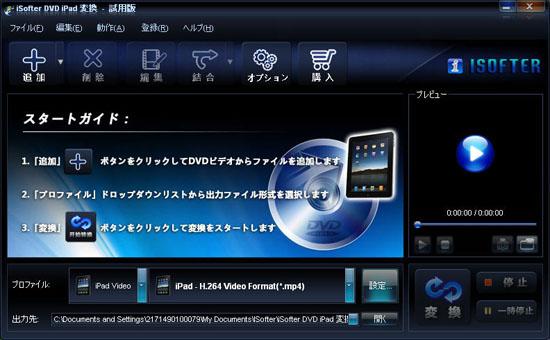 DVD iPad変換ソフトダウンロード