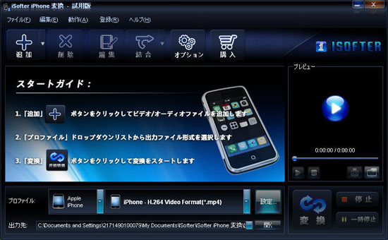 flv iphone変換