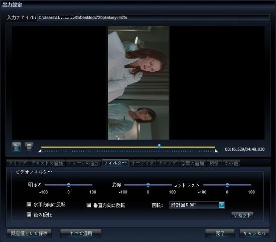 動画を回転させる方法