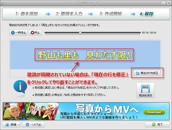 LRCファイル作成