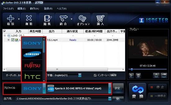 DVDをスマートフォンに入れる方法