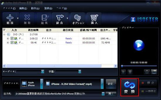 DVDをiPhone用に変換