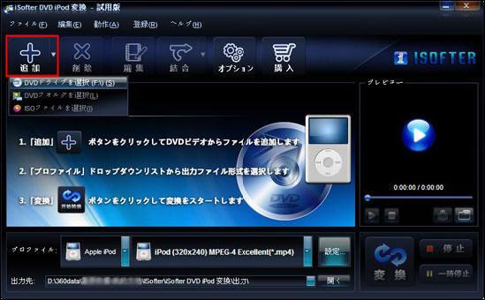 DVDをiPod touchに入れる