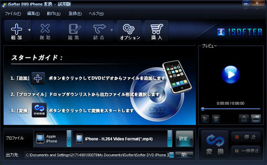 DVD iPhone変換ソフト