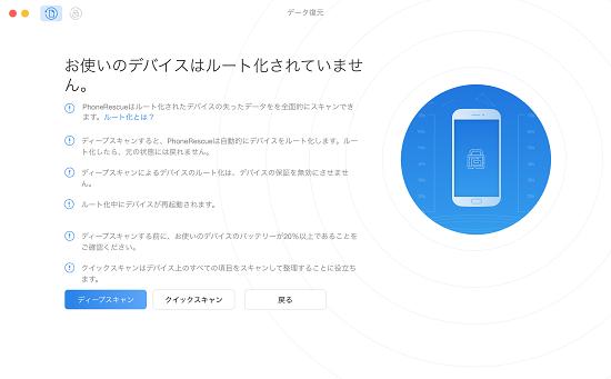Androidスマホデータ復元
