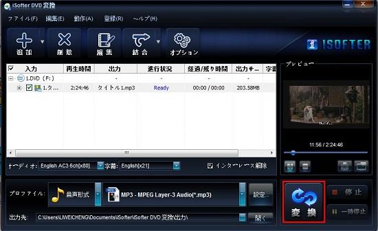 DVD音声変換