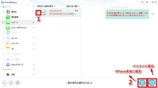iPhone削除メッセージ復元