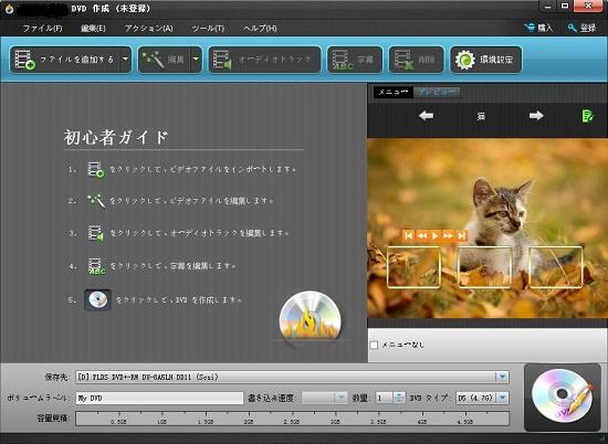 DVDライティングソフトダウンロード