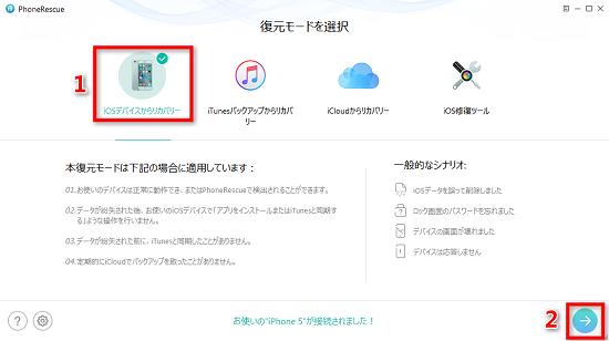 iPhone動画復元