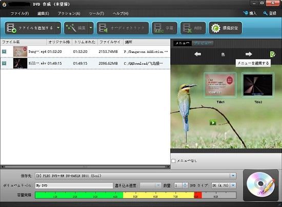 動画からDVD作成