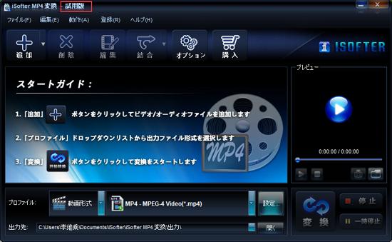 mp4 変換ソフトダウンロード