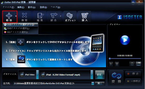 DVDをiPadに取り込む方法,iPad DVD取り込み