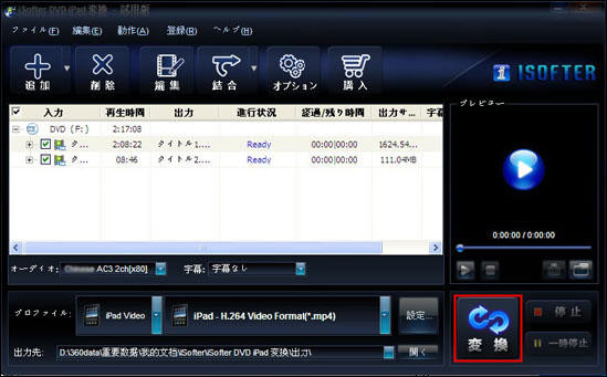 DVD iPad取り込み,DVD iPad