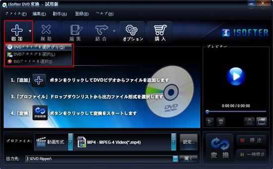 DVDを挿入