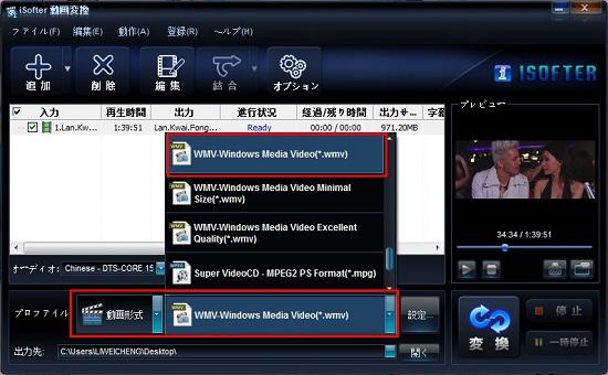 VOBファイルをWMVに変換する
